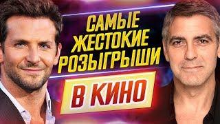 Самые жестокие розыгрыши в истории кино // Лучшие из худших // ДКино
