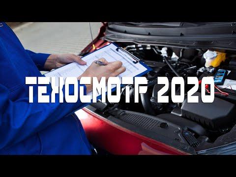Техосмотр 2020