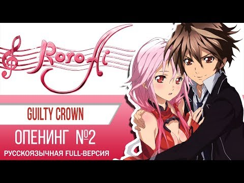 The Everlasting Guilty Crown [Guilty Crown] - OP2 (FULL Russian Cover)
