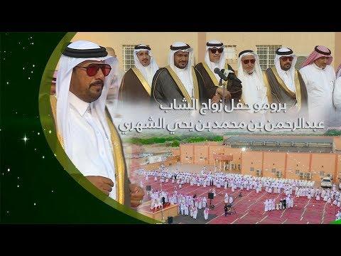 لقطات من حفل زواج الشاب |  عبدالرحمن بن محمد بن يحي الشهري