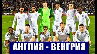 Футбол Отбор ЧМ 2022 Группа I 8 тур Англия Венгрия Албания Польша Супер интрига в матчах