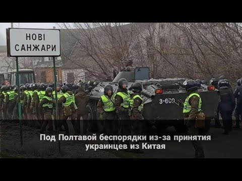 Люди не пускают граждан прибывших из Китая в Полтаву