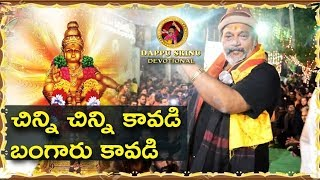 చిన్ని చిన్ని కావడి బంగారు కావడి || V-4.2 || Dappu Srinu Devotional