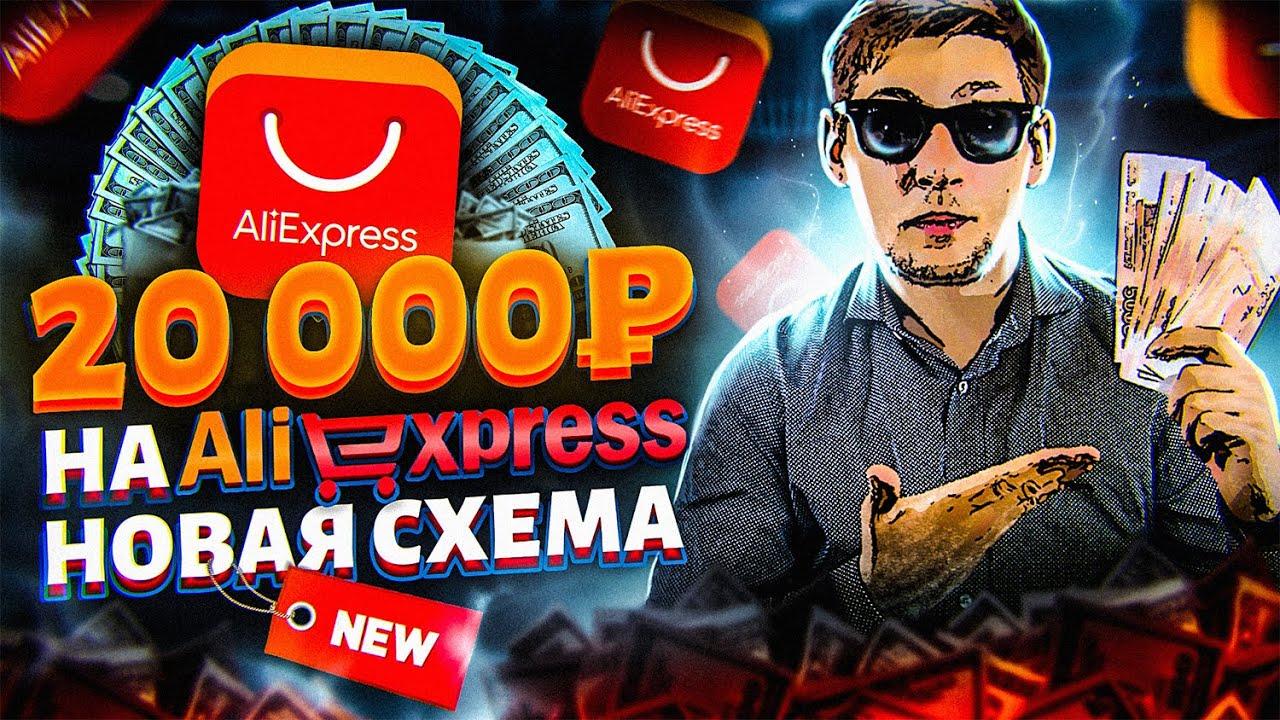 НОВАЯ СХЕМА ЗАРАБОТКА НА AliExpress 2020! 20000₽ в час на партнерке Алиэкспресс БЕЗ ВЛОЖЕНИЙ