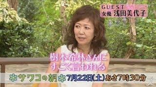 土曜あさ7時30分 『サワコの朝』 7月22日のゲストは、浅田美代子 ☆番組...