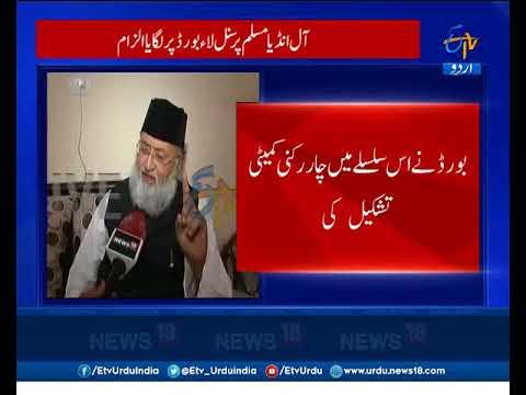 Maulana Salman Nadvi blamed on All India Muslim Personal Law Board