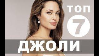 Фильмы с Анджелиной Джоли | Топ - 7