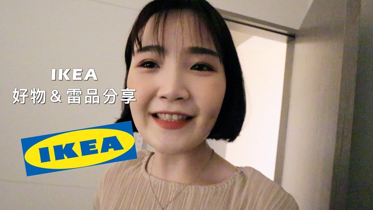 我家中的23樣IKEA商品!小資族百元好物&雷品分享