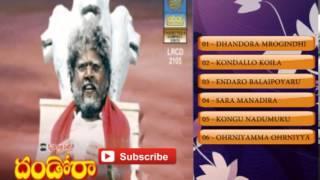 Telugu Old Songs | Dandora Movie Songs | R Narayana Murthy