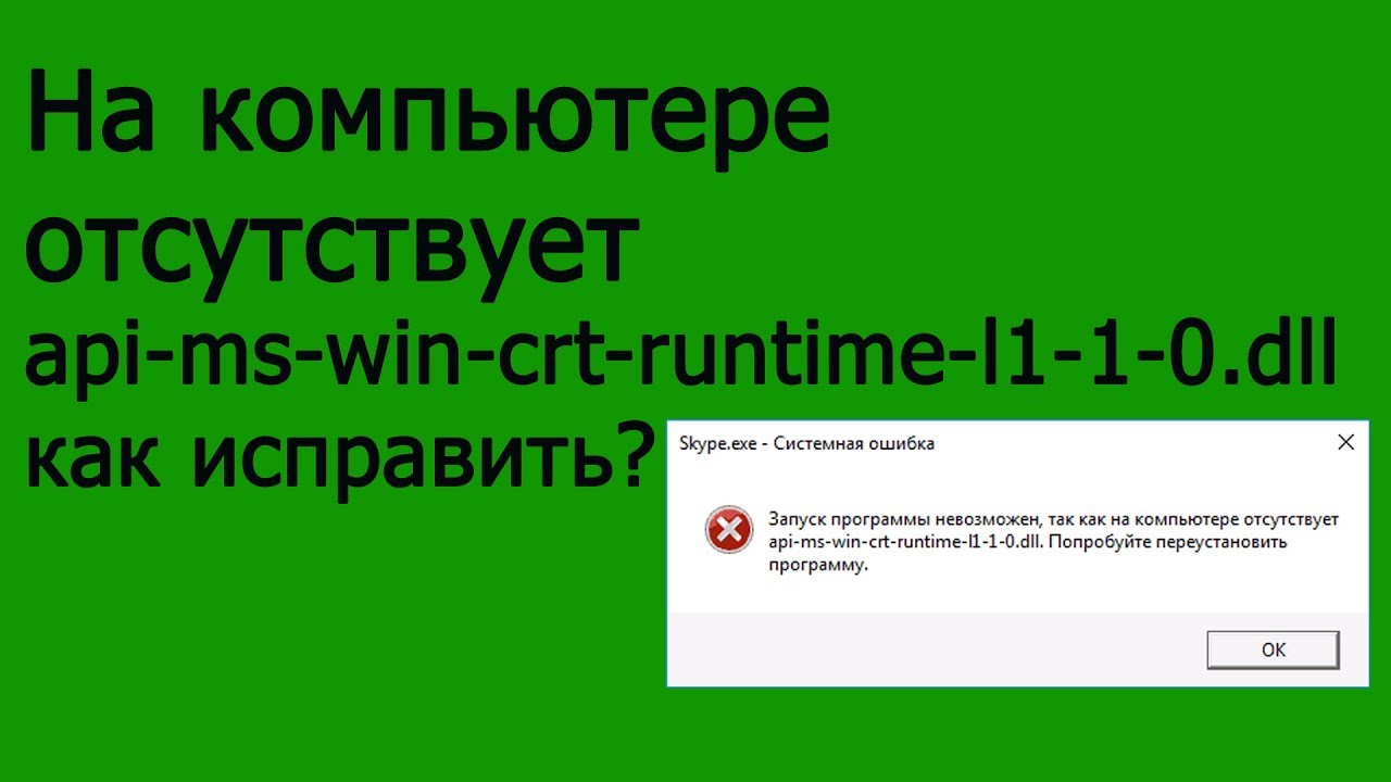 It City it город РЕШИНИЕ ошибки на компьютере отсутствует api ms win crt runtime l1 1 0 dll как испр