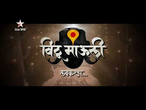 Vithu Mauli - Aarti | विठू माऊली । Star Pravah
