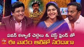 Alitho Saradaga Episode 217 Promo | Pavan Kalyan sister Vasuki & Best Friend Anand Sai watch on ETV