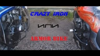 CB400 и Сравнение дуг Crazy Iron и ArmorBike