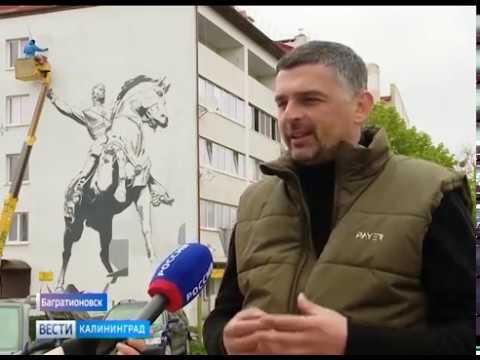 На фасаде дома в Багратионовске рисуют портрет великого русского полководца