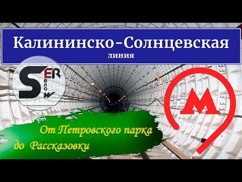 Из кабины машиниста по Солнцевской линии / Петровский парк - Рассказовка/ Метро / Москва