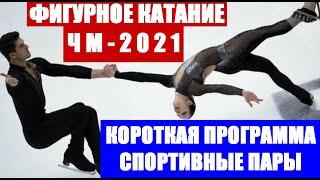 Фигурное катание Чемпионат мира 2021 Стокгольм Короткая программа спортивных пар