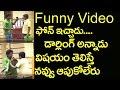 Very Funny Video|Frankly Fungama|డార్లింగ్ అంటూ నవ్వు తెప్పించాడు|Friday Poster