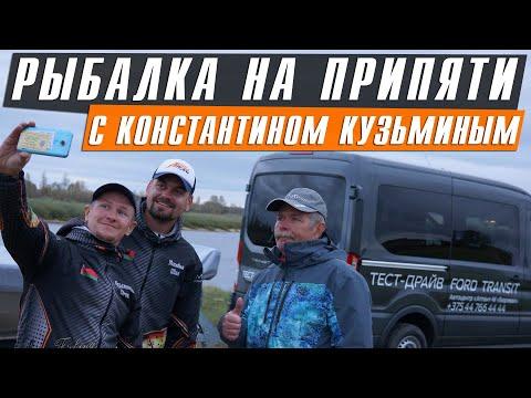 Рыбалка на ПРИПЯТИ с Константином КУЗЬМИНЫМ, Беларусь
