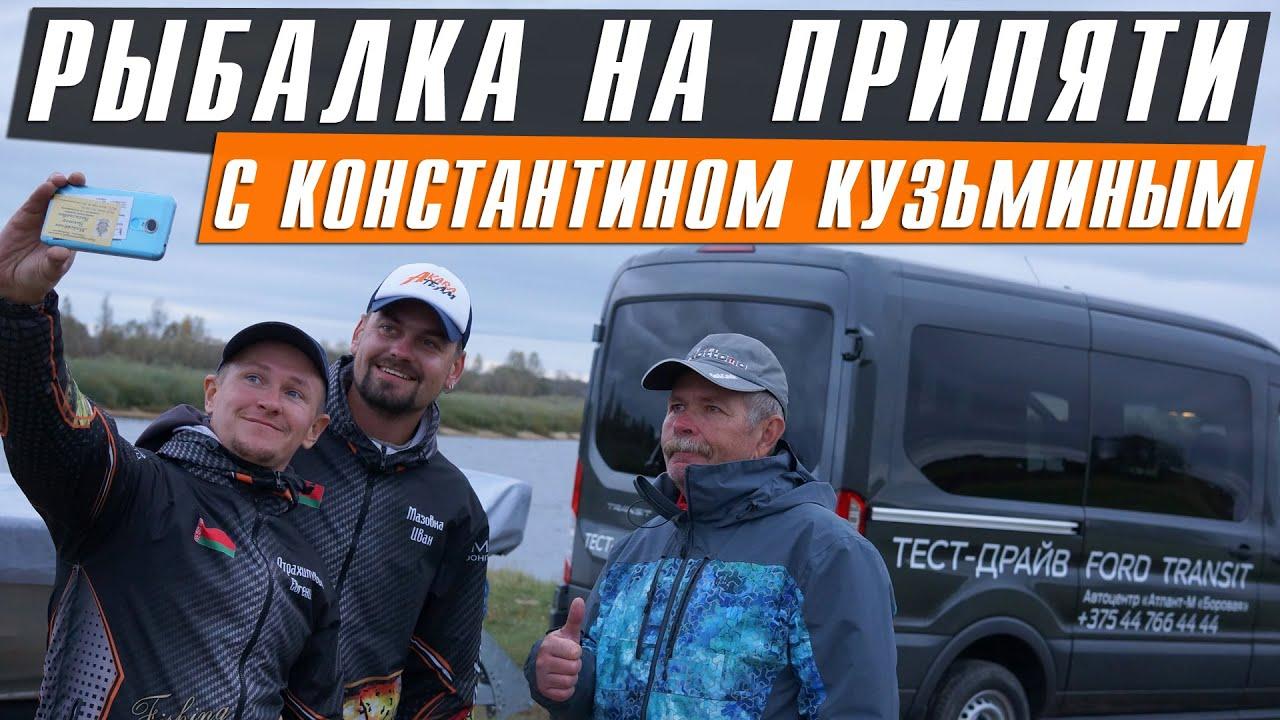 Рыбалка на реке ПРИПЯТЬ с Константином КУЗЬМИНЫМ на спиннинг с лодки
