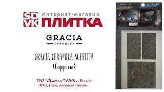 видео Плитка Shades от Gracia Ceramica (Россия) по выгодной цене | Санкт-Петербург | Интернет-магазине «Центр Керамики»