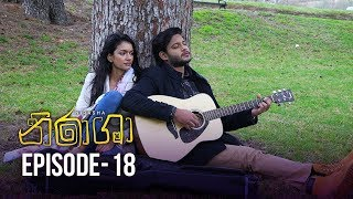 Nirasha | Episode 18 | සතියේ දිනවල රාත්රී 8.30 ට - (2018-12-26) | ITN Thumbnail
