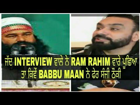 Babbu Maan Talking About RAM RAHIM | Latest Interview 2017