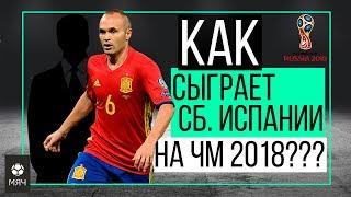 Как будет играть Сборная Испании на ЧМ 2018? | ЧТР #7