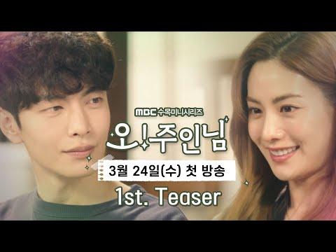 """[오!주인님] 1차 티저, 이민기X나나, """"MBC 로코? 이거나 봐"""", MBC 210324 방송"""