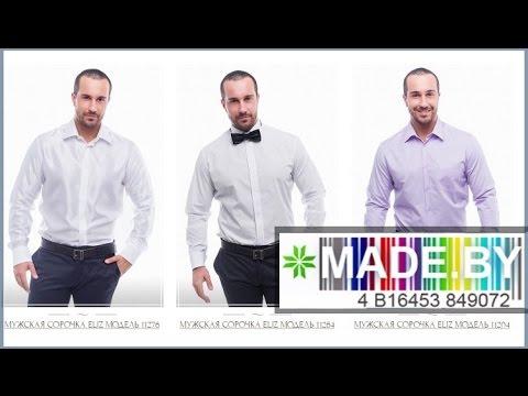 Производство мужских сорочек. MADE.BY