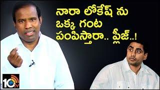 KA Paul Requests Chandrababu To Send His Son Lokesh For Open Debate | 10TV News