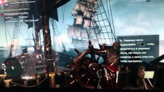 Самый легкий способ заработать Реалы ! лучше нет. Assassins Creed IV Black Flag