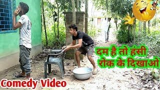 Must Watch Funny Video । Comedy video 2019 । Funny Videos