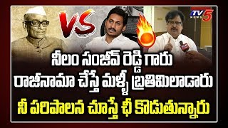 TDP Varla Ramaiah Fires on CM Jagan Over AP 3 Capitals   Vizag Vs Amaravati   GN Rao Committee   TV5