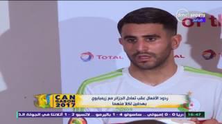 Can 2017 - ردود الافعال عقب تعادل الجزائر وزيمبابوي وتصريحات رياض محرز