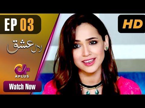 Drama | Laal Ishq - Episode 3 | Aplus | Faryal Mehmood, Saba Hameed, Waseem Abbas, Babar Ali