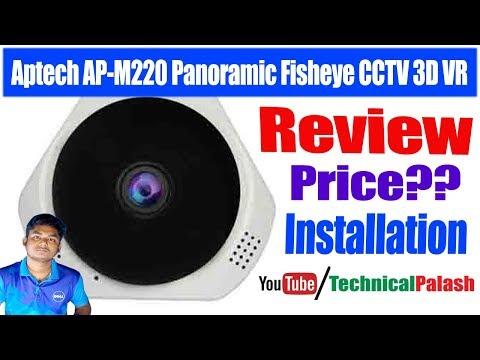 aptech-ap-m220-panoramic-fisheye-cctv-3d-vr-camera-review-|-price-|-installation-দেখুন-বাংলায়