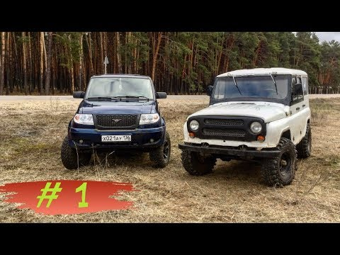 Оффроад битва УАЗ ПАТРИОТ против УАЗа. 4x4 Battle 2019  УАЗ Vs Patriot