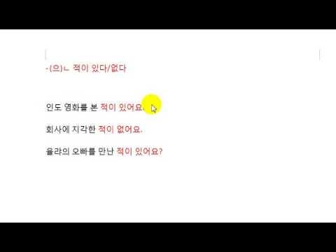 Изучаем корейский язык. Урок 91. 은 적이 있다,없다 (имеется опыт)