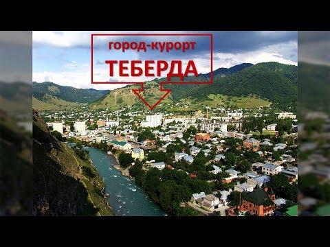 Теберда город - курорт. Курорты Северного Кавказа.