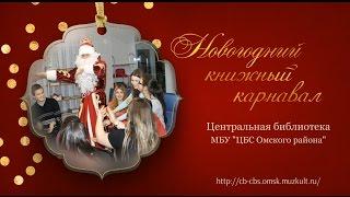 Новогодний книжный карнавал - 2015.  Центральная библиотека (п. Ростовка)