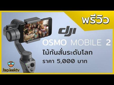 พรีวิว ไม้กันสั่นระดับโลกราคา 5000 บาท OSMO Mobile 2 ใช้งานได้ 15ชม. - วันที่ 22 May 2018
