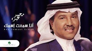 Mohammed Abdo ... Ana Semeet Esmak - Lyrics |  محمد عبده ... أنا سمعت أسمك - بالكلمات
