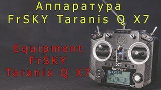 видео: Распаковка аппаратуры FrSky taranis Q X7. 3S аккумулятор для аппы из ячеек 18650 - легко!!