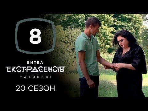 Битва экстрасенсов. Сезон 20. Выпуск 8 от 20.11.2019