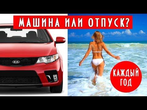 Хочешь купить автомобиль, подсчитай расходы и подумай