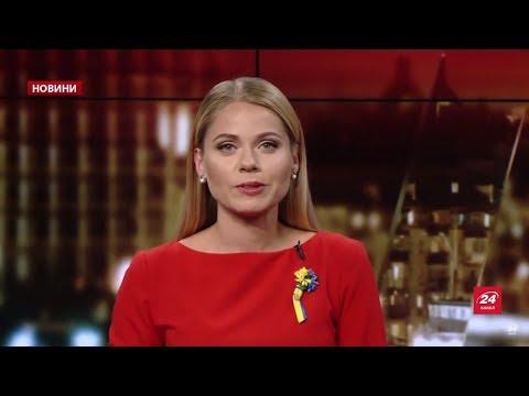 24 Канал: Випуск новин за 20:00: День прапора. Браслет Насірова