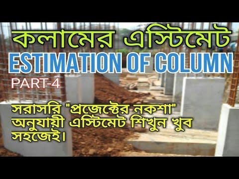 Civil Engineering Estimate.(bangla tutorial)[PART-4]