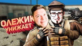 Битва против Олега COFFI - Олежик унижает меня на аимке Шока в CS:GO