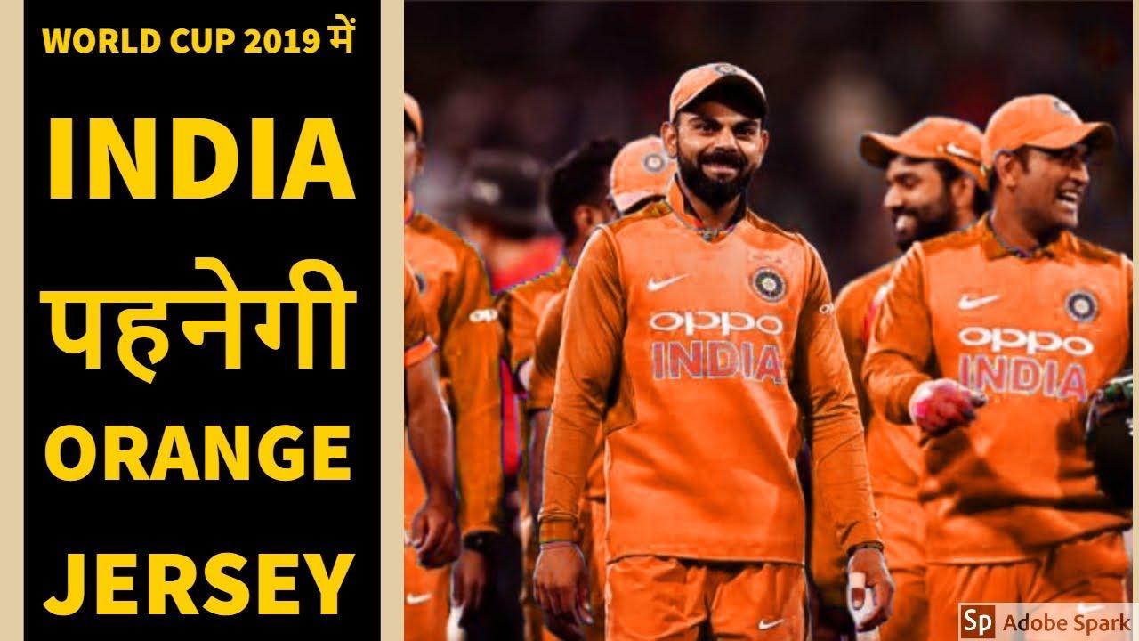 world cup 2019 india will wear orange jersey tus