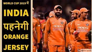 World Cup 2019 : India Will Wear Orange jersey : TUS